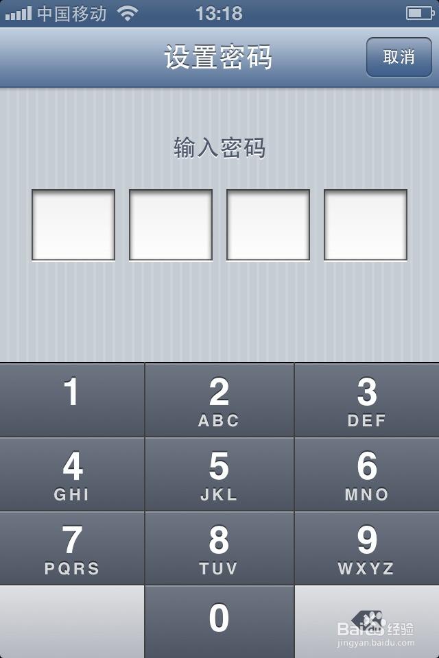 苹果手机如何设置锁屏密码