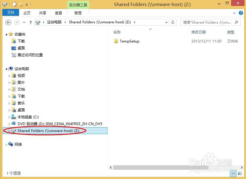 VMware:[2]虚拟机如何与主机共享文件夹