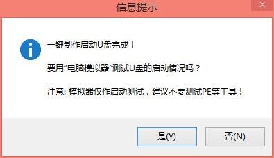 如何使用U盘启动进入PE安装系统