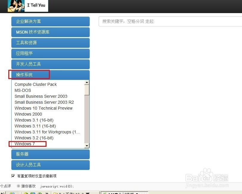 win7原版系统下载地址_win7原版系统iso镜像下载