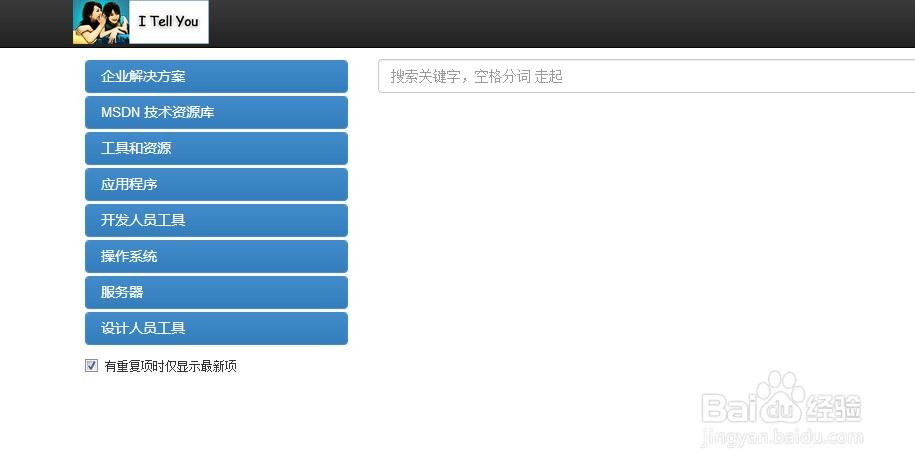怎么下载win7纯净版系统