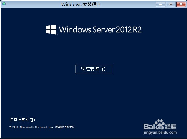 Windows Server 2012 R2安装教程