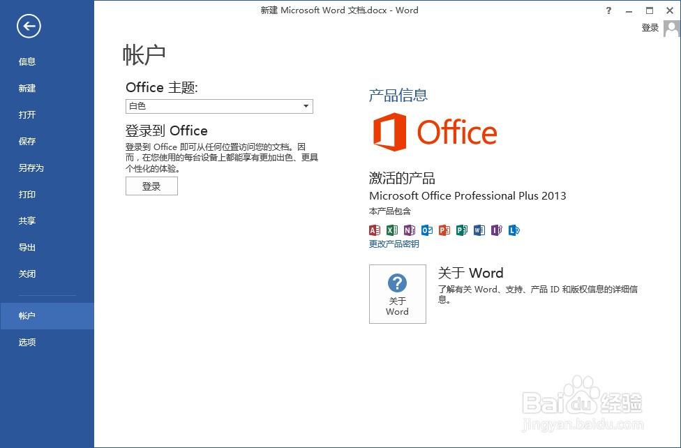 office2013密钥无效怎么办(office2013怎么激活)