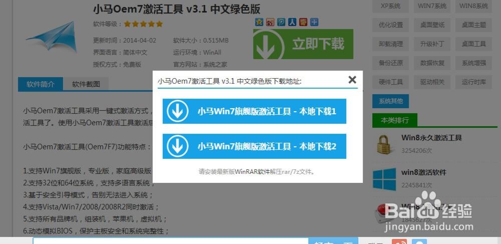 如何把微软提示盗版系统的信息取消?