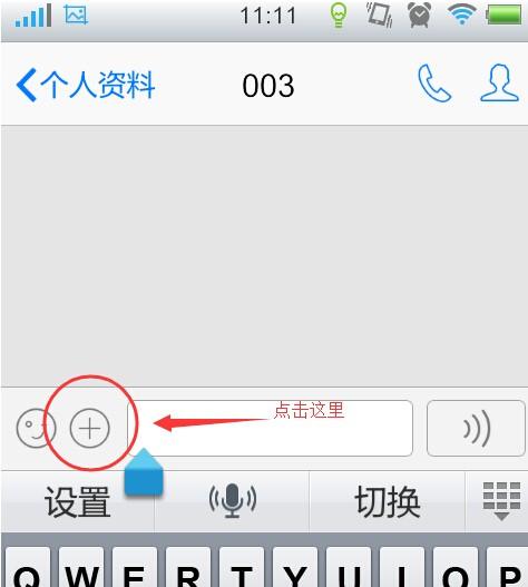 如何在手机上使用新版QQ向朋友定时发消息