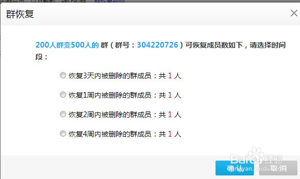 怎么把200人QQ群升级500人群