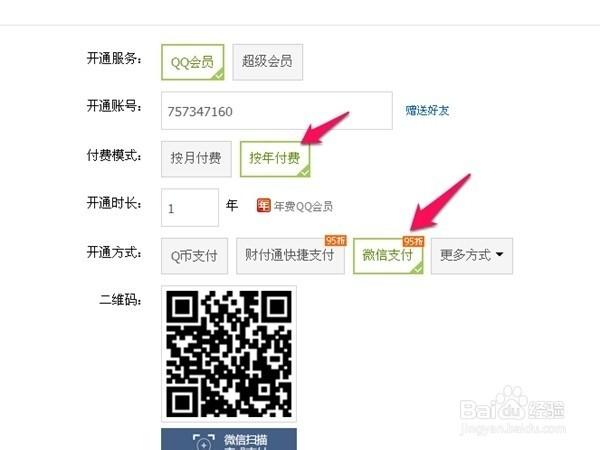 QQ群怎样升级--如何将500人的群升级到1000人?