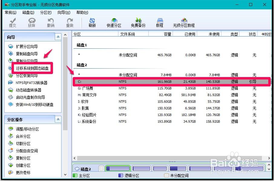 把原机械硬盘上的系统迁移到SSD硬盘的方法