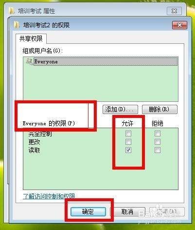 电脑如何实现文件共享(其他电脑可以进去复制)