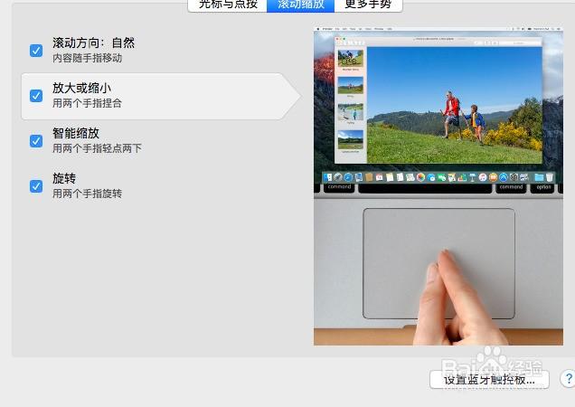 苹果Mac电脑如何设置触摸板点击确认