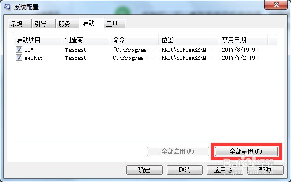 Windows系统开机自启动软件设置