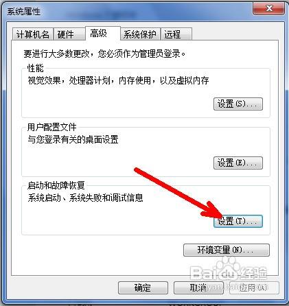 怎么设置电脑开机时默认进入的操作系统?