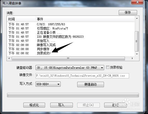 Win10安装U盘怎么做,怎么把系统ISO写入到U盘