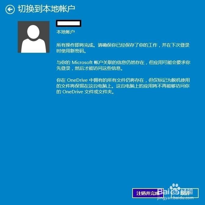 win10删除微软账户登陆_win10怎么切换本地账户
