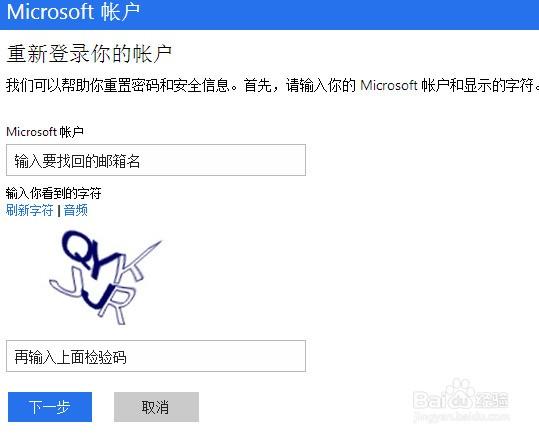 win8/win10系统忘记了用户登陆密码怎么办