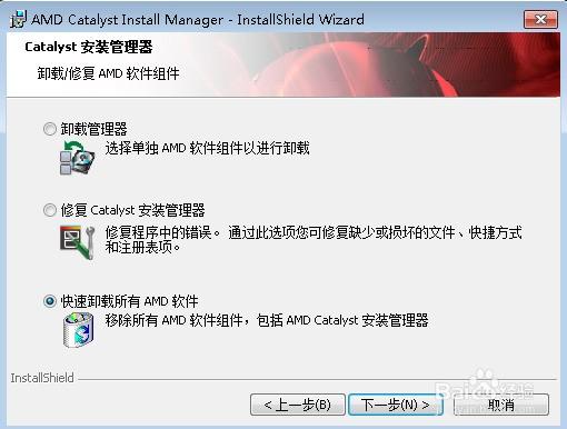 AMD显卡驱动正确安装和卸载方法