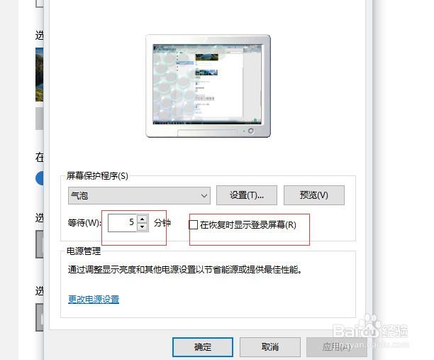 win10怎么设置屏保界面及锁屏界面