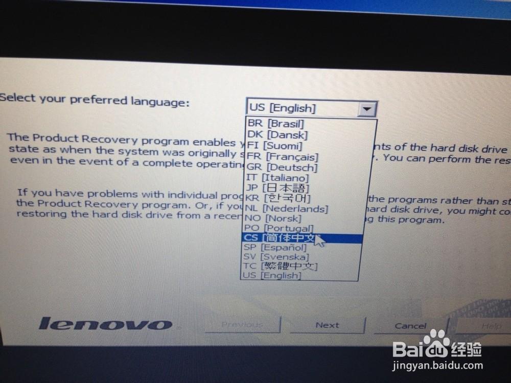 ThinkPad如何恢复出厂设置