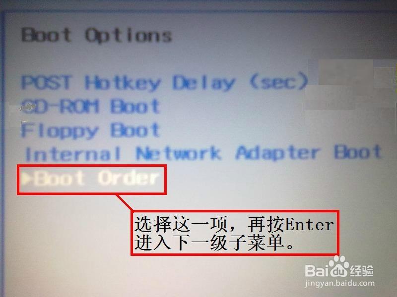 惠普HP笔记本怎样从U盘启动