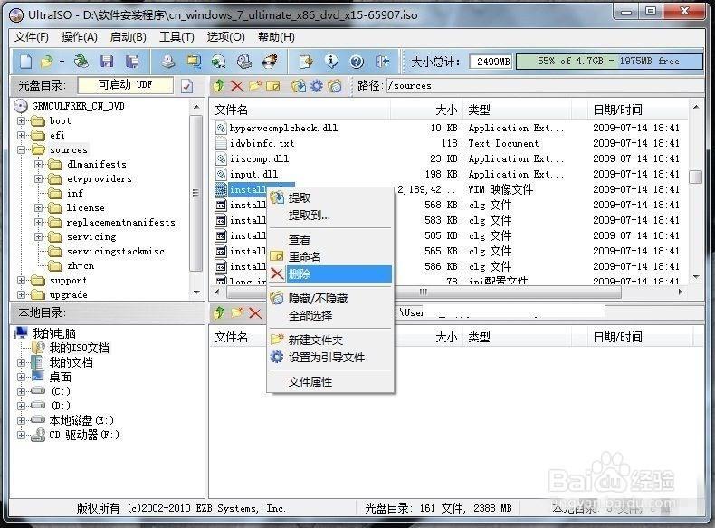 WIN7系统自带软件瘦身方法