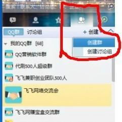 怎么快速把200人QQ群升级到500人
