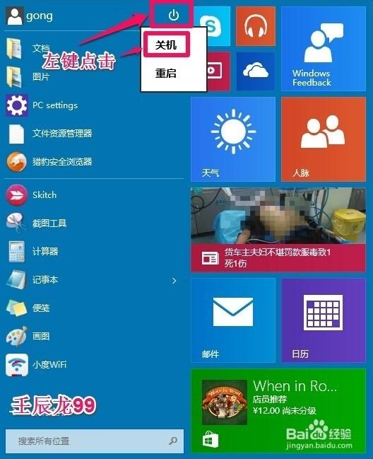 Windows10系统不能关机的解决方法