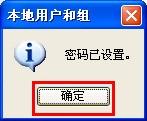 电脑设置了密码怎么取消