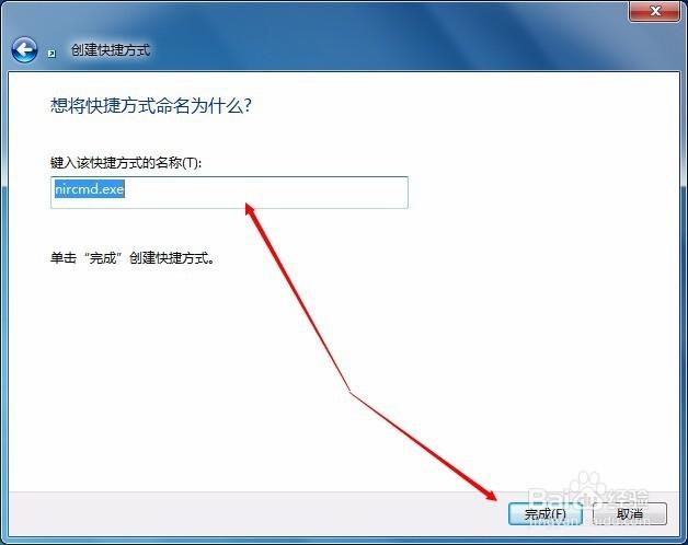 怎么实现快捷键关闭电脑的显示器?