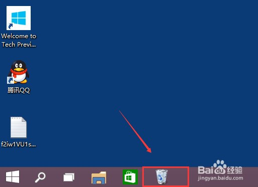 Win10桌面应用程序图标怎么固定到任务栏上