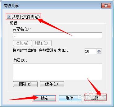 win764位操作系统,如何共享给其他电脑