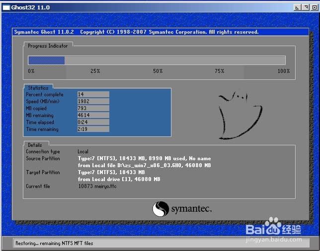 怎么用软件给电脑重装系统