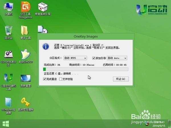 使用u启动v6.1u盘安装win10 64位系统