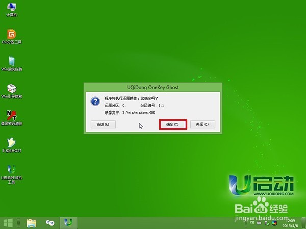u启动u盘uefi模式安装win10系统
