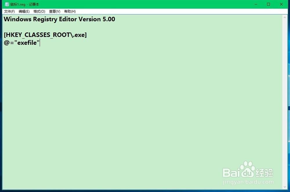 Win10系统鼠标双击桌面图标无反应的解决方法