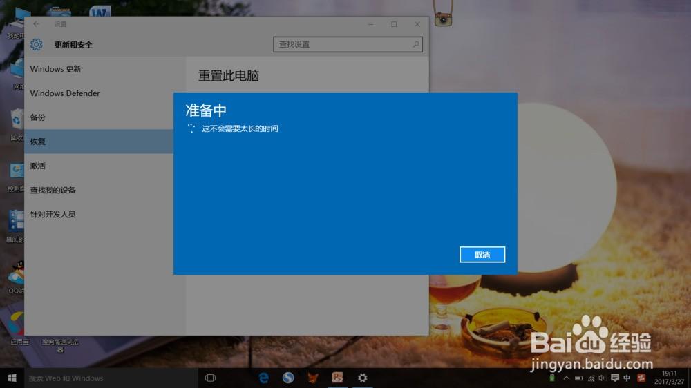 win10怎么重置此电脑?