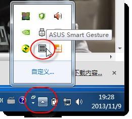 华硕笔记本通过快捷键无法关闭触摸板的解决方法