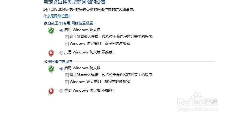 怎么打开windows防火墙