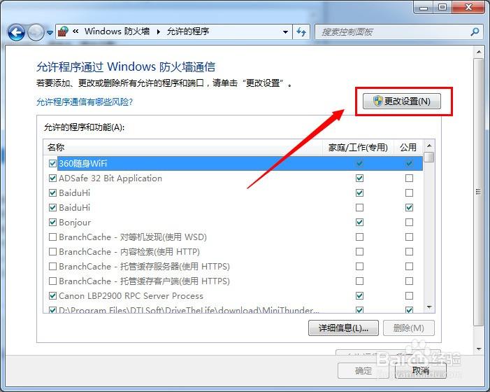 怎么解除Windows防火墙对程序的限制