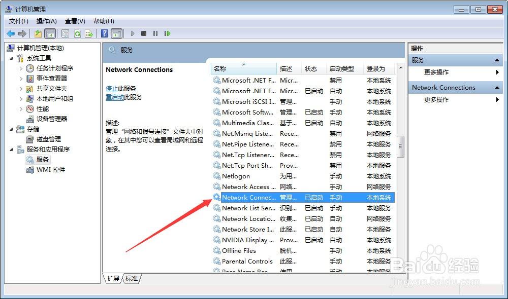 操作中心无法启用Windows防火墙怎么办?