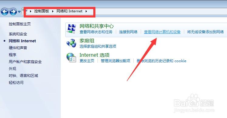 局域网中看不到其他计算机怎么办