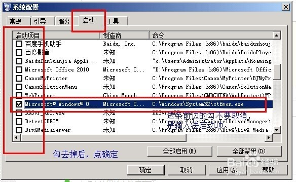WIN7系统怎么设置及禁用电脑的开机启动项