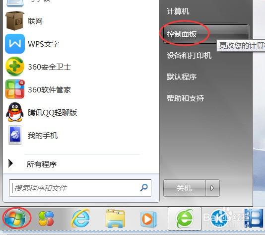 windows7系统电脑如何调节屏幕亮度?