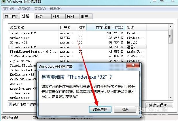 怎么强制关闭电脑程序