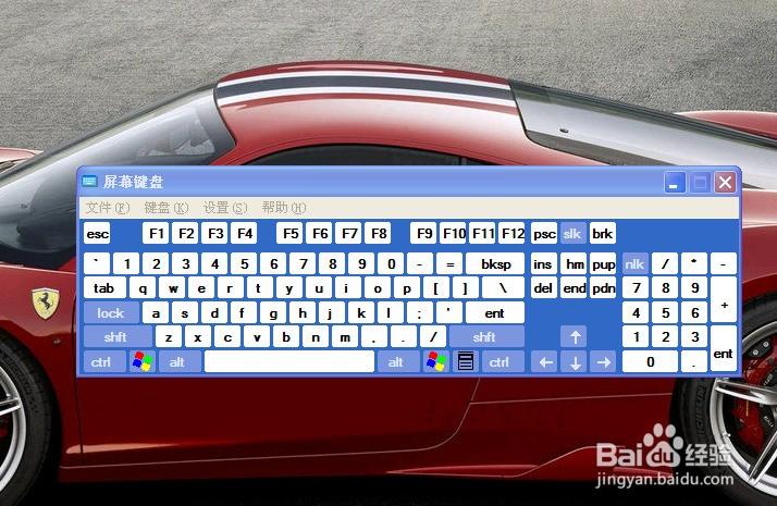 如何打开电脑的虚拟键盘