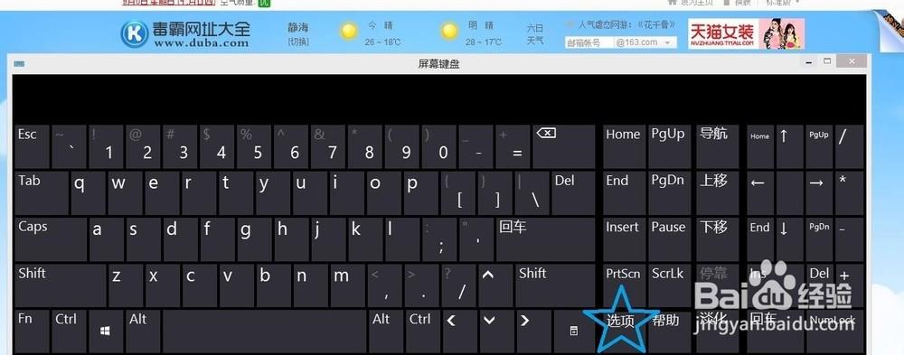 怎么打开电脑上的虚拟键盘?