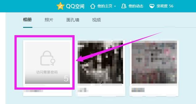 怎么查看对方QQ空间隐私图片库
