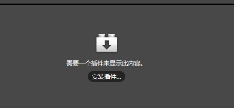 QQ浏览器为什么flash没法播放