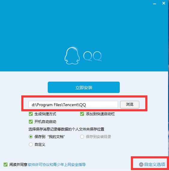 为何QQ只能安装在c盘里