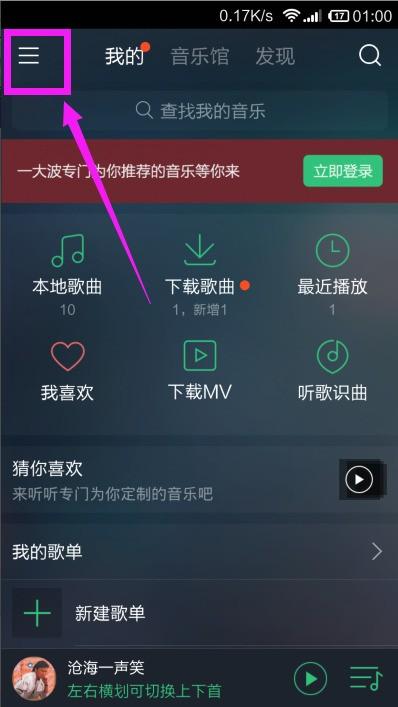 QQ音乐均衡器怎么设置?