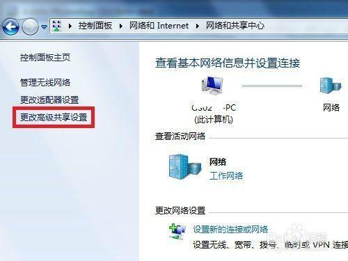 搜索不到局域网中的电脑怎么办?